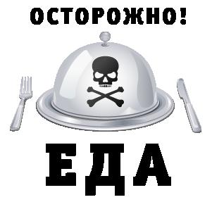 Осторожно, еда! Статья Олега Чернэ по теме питания