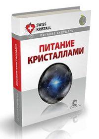 """Питание кристаллами"" книга Бена Челеро"